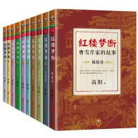 红楼梦断:曹雪芹家的故事 大全集(套装共10册)