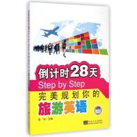 ***28天Step by Step***规划你的旅游英语(附光盘)