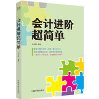 【正版二手书9成新左右】会计进阶超简单-流程+方法+步骤+真账,一册在手=3年实战,迅速进阶会计高手 代义国 中国宇航