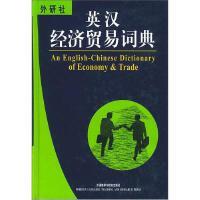 英汉经济贸易词典单其昌编外语教学与研究出版社