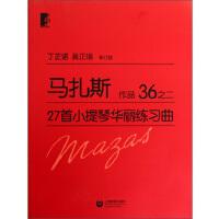 27首小提琴华丽练习曲-马扎斯作品36之二(审订版)