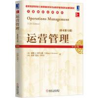 运营管理(原书第12版)中国版