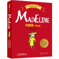 凯迪克金奖绘本英文版:玛德琳(全6册)