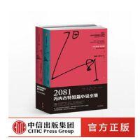 2081:冯内古特短篇小说全集(全2册)冯内古特短篇小说权威读本