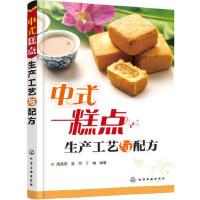 中式糕点生产工艺与配方 高海燕、金萍、丁楠 化学工业出版社 9787122261984
