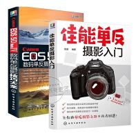 2册新书 佳能Canon EOS 5D Mark Ⅳ数码单反摄影技巧大全 Canon佳能单反摄影入门教材书 佳能5d4单