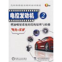 电控发动机:(2)燃油喷射系统的结构原理与检修:理论+实操(2VCD)