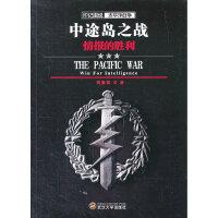 中途岛之战:情报的胜利