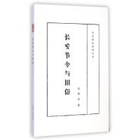 长安节令与旧俗/长安四旧系列丛书