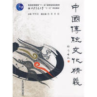 【二手书8成新】中国传统文化精义 钟明善 主 西安交通大学出版社