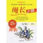 绳长之谜 (英)伊斯特威(Eastway,R.),(英)温德姆(Wyndham,J.),谈 上海教育出版社 97875