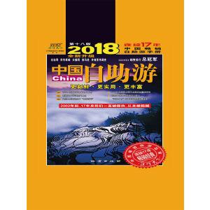 中国自助游(2018全新升级版)(电子书)