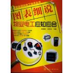 图表细说电工技术丛书--图表细说物业电工应知应会