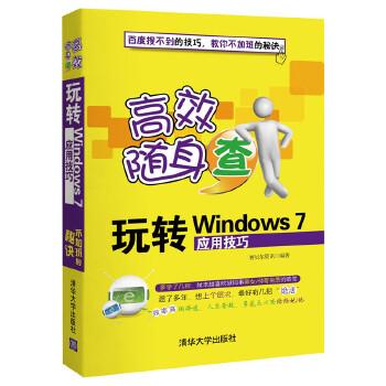 玩转Windows 7应用技巧(高效随身查) (意想不到的技巧,教您不加班的秘诀,常用技巧,一网打尽!)