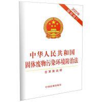 中华人民共和国固体废物污染环境防治法(2020年最新修订)(含草案说明)
