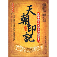 印记:决定中国古代王朝命运的那些事儿 9787802225190