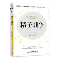 【二手书8成新】战争 (美)罗宾・贝克 李沛沂, 章蓓蕾 广东旅游出版社