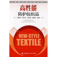 【二手书8成新】高性能防护纺织品 霍瑞亭 中国纺织出版社