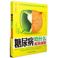 【正版二手书9成新左右】糖尿病吃什么宜忌速查 汉竹,李宁 中国轻工业出版社