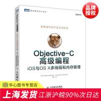 正版现货 Objective-C高级编程 iOS与OSX多线程内存管理 Objective-C高级编程教程 图灵程序设