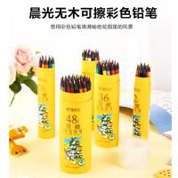 晨光文具新品彩色无木可擦铅笔12/18/24/36/48色 AWPQ0506绘画涂鸦套装可擦彩色铅笔画画笔