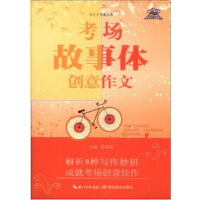 考场故事体创意作文 1版1次,邵荣霞,湖北教育出版社,9787535187666