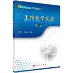 生物化学实验(第二版) 王林嵩、张丽霞、仉晓文、马克世、王丽 科学出版社 9787030377586