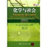 (原著第五版)(中国化学会和美国化学会特别推荐) (美)Lucy Pryde Eubanks,Catherine H.