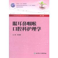 眼耳鼻咽喉口腔科护理学(三版/本科护理)