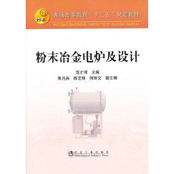 粉末冶金电炉及设计(高等)\范才河