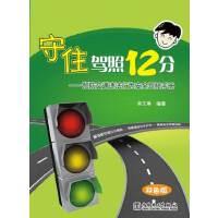 守住驾照12分――预防交通违法行为安全驾驶手册