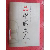 [旧书二手9成新l7]品中国文人1 /刘小川 上海文艺出版社