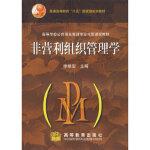 【旧书二手书9成新】非营利组织管理学 李维安 9787040172096 高等教育出版社