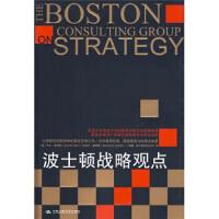 【新书店正版】波士顿战略观点 [美] 斯特恩,[美] 戴姆勒,波士顿咨询公司 中国人民大学出版社