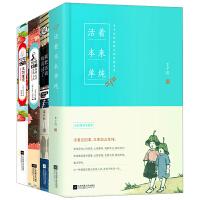 最美散文诗歌精选4册套装