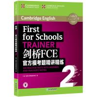 新东方 剑桥FCE官方模考题精讲精练2