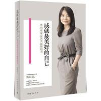 【二手书8成新】成就美好的自己 黑玛亚 中国青年出版社