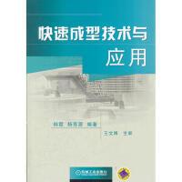 【正版二手书9成新左右】快速成型技术与应用 韩霞,杨恩源著 机械工业出版社