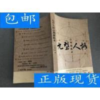 [二手旧书8成新]九型人格心理操纵术 /苏木禄 著 江苏文艺出版社