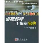 桌面视频工作室宝典,(美)乔治・艾维治凯斯 ,李蕙敏,科学出版社,9787030126122