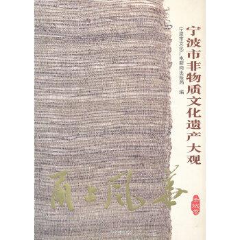 甬上风华——宁波市非物质文化遗产大观-余姚卷