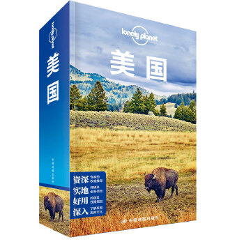 LP美国-孤独星球Lonely Planet旅行指南系列-美国(第三版)