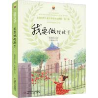 我要做好孩子 中国少年儿童出版社