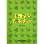 中西结合防治禽病,无 著作 李贵兴 等 主编,山东科学技术出版社,9787533170752