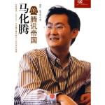 【无忧购】马化腾的帝国 林军,张宇宙 中信出版社,中信出版集团 9787508616148