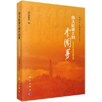 伟大征途上的中国梦--四川红军珍贵文物故事