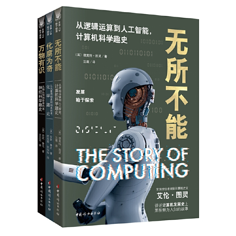 趣味科学史(全三册) 图灵继承人和知名科普作家撰写计算机、化学和神经科学发展史, 讲述科学史上那些不为人知的事情
