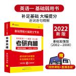 太阳城考研1号 2022考研英语一考研真相基础加强版(2002-2008)