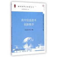 高中信息技术创新教学/福州名师工作室文丛/梦山书系