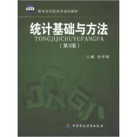 【正版二手书9成新左右】:统计基础与方法(第3版 张举刚 中国财政经济出版社